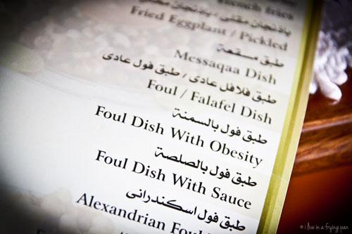 Soarikh Restaurant - Egyptian Food Dubai - Menu