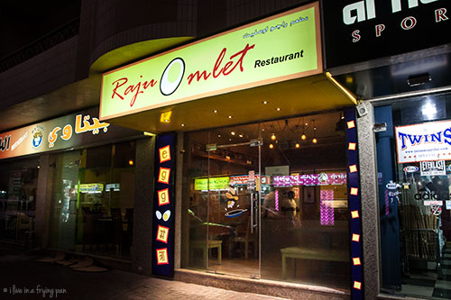 Raju Omlet - Karama - Dubai