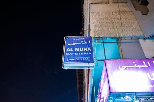 Muna Cafeteria in Sharjah