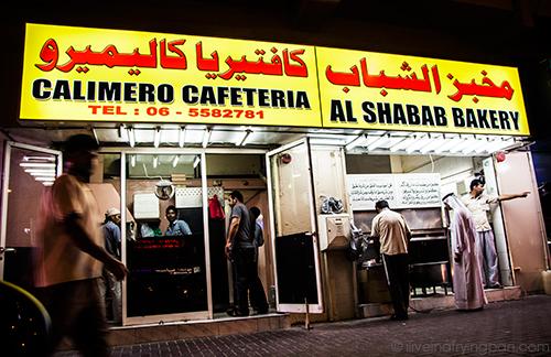 Calimero Cafeteria & Al Shabab Bakery - Al Shahba Sharjah